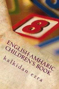 English-Amharic Children's book