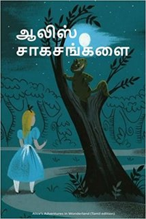 Alice's Adventures in Wonderland (Tamil Edition)