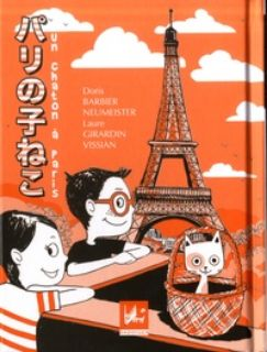 Un chaton à Paris (bilingue franco-japonais)
