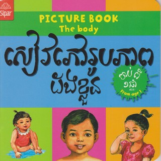 Picture Book of Body