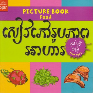 Picture Book of Food